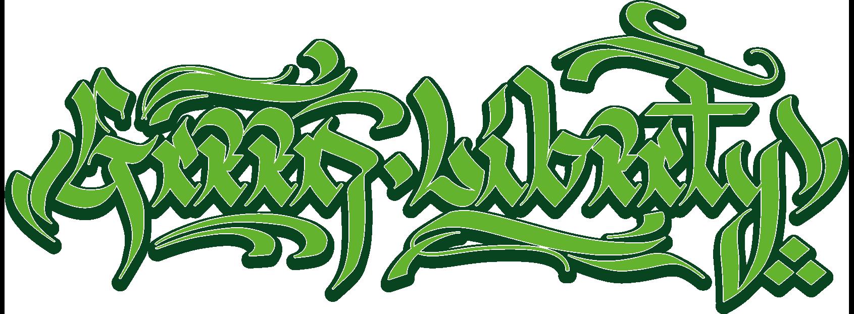 Green-Liberty | Garten und Treibhaustechnik in Frankfurt-Logo